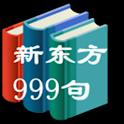 新东方日常英语口语精华999句 logo