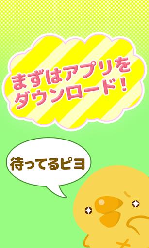【免費娛樂App】ぴよたまご-無料でスタンプや魔法石がもらえるお小遣いアプリ-APP點子