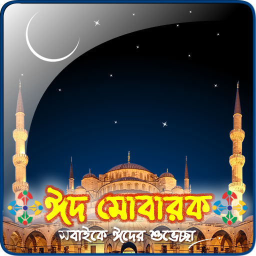 Eid Live Wallpaper 生活 App Store-愛順發玩APP