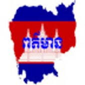 Top khmer news