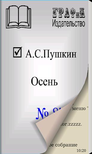 А.С. Пушкин Осень