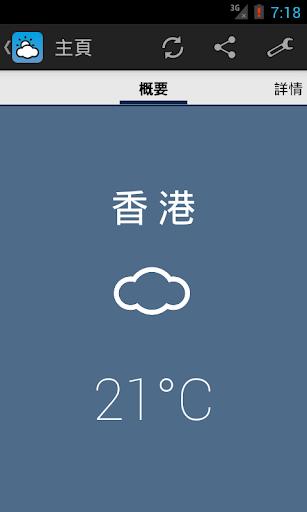 Simple HK Weather 香港天氣