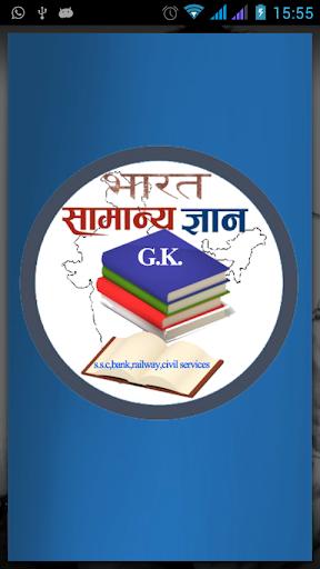 INDIA General Knowledge HINDI