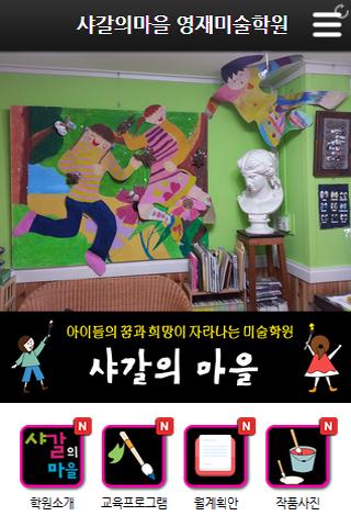 샤갈의마을 영재미술학원