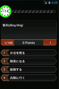 玩教育App|台湾華語マスターFree ピンイン付き 繁体字の中国語学習免費|APP試玩
