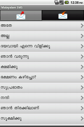 Malayalam SMS - screenshot