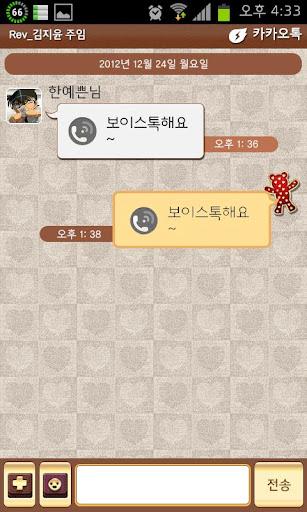 無料个人化Appのカカオ名品財布テーマ 記事Game