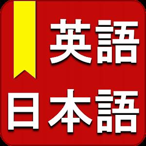 英和辞典 書籍 App Store-癮科技App