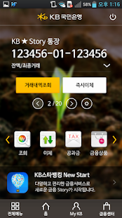 KB국민은행 스타뱅킹- screenshot thumbnail