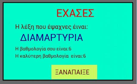 ΒΡΕΣ ΤΗ ΛΕΞΗ 1.0.5 screenshot 2091799