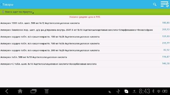 В Аптеке- screenshot thumbnail