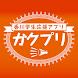 香川学生応援ガクプリ