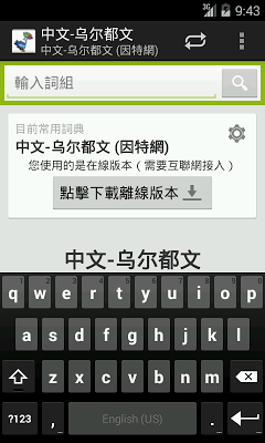 Urdu-Chinese Dictionary - screenshot