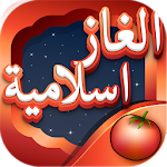 لعبة الألغاز الإسلامية 1.5 Apk