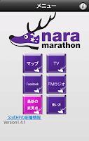 Screenshot of 奈良マラソン