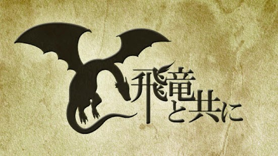 『クウソウアプリ〜飛竜と共に〜』ボイスノベル