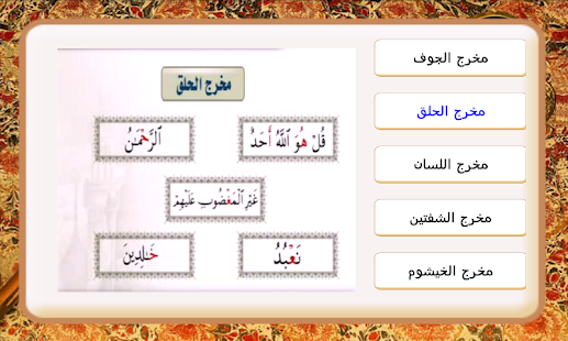 تعليم مخارج الحروف - screenshot thumbnail