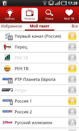 ВсёТВ 1.5 screenshot 2088563