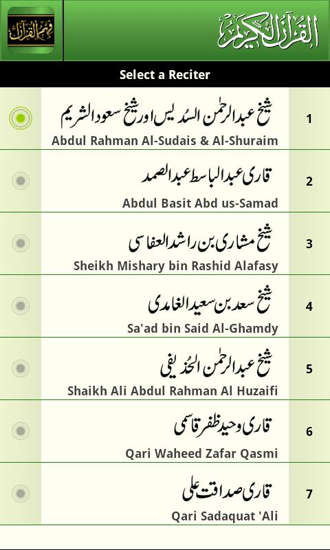 Fehm-ul-Quran (Learn in Urdu) - screenshot