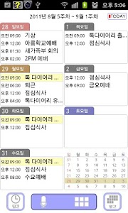 Talk Diary screenshot 2