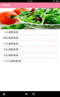 Screenshot of 减肥食谱