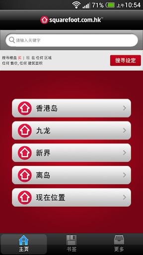 Squarefoot.com.hk 优质楼盘搜寻