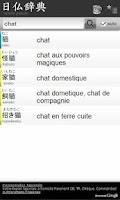 Screenshot of Dictionnaire de japonais 日仏辞典