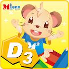全腦數學中班-D3彩虹版電子書(正式版) icon
