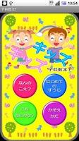 Screenshot of 子供教本1