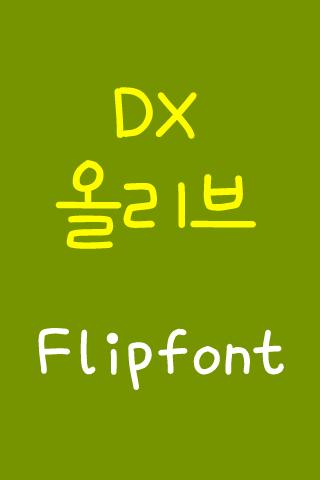 DX올리브™ 한국어 Flipfont