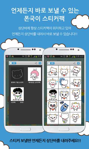 玩免費個人化APP|下載쁘띠뿌잉 스티커팩 app不用錢|硬是要APP