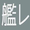艦これレシピ icon