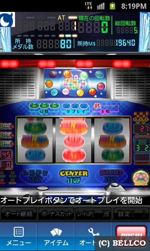 [モバ7]パチスロ スーパービンゴ- screenshot