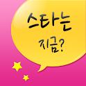 스타는지금 logo