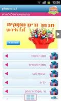 Screenshot of Gift Store