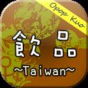 台灣咖啡/飲料大全 (星巴克,伯朗.cama,丹堤,怡客) icon