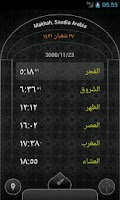 Screenshot of AlSalah
