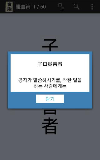 명심보감 玩教育App免費 玩APPs