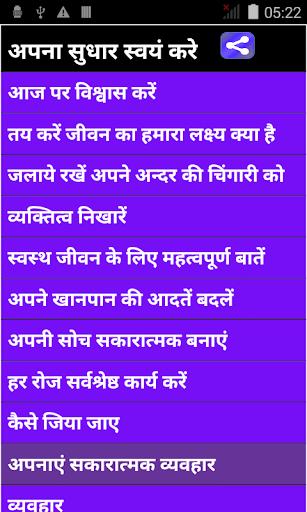 Apna Sudhar Swayam Kare