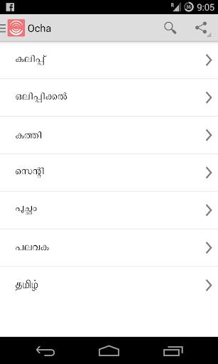 Ocha - Malayalam Voice Memes