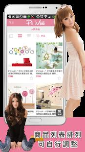 免費下載購物APP|PS Mall - 日韓服飾女裝 app開箱文|APP開箱王