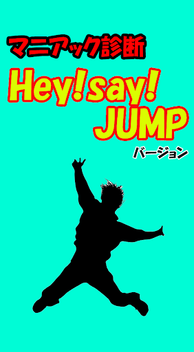 マニアック診断 Hey Say JUMPバージョン