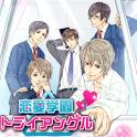 恋愛学園トライアングル【無料版】 icon