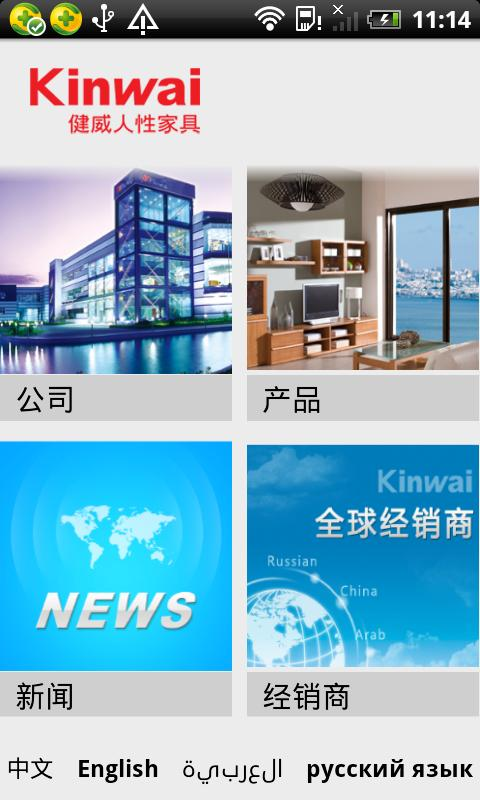 健威人性家具 - screenshot