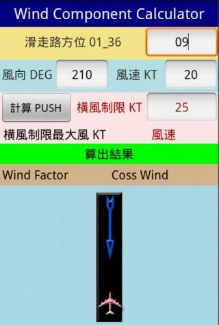 風成分の計算