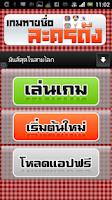 Screenshot of เกมทายชื่อละครไทย