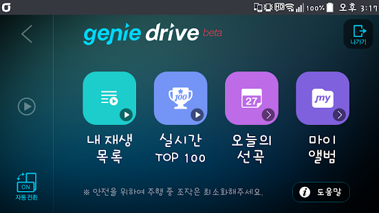 지니 뮤직 - genie - screenshot thumbnail