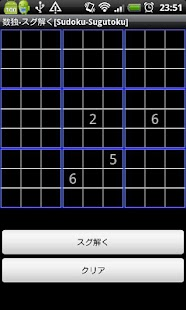 Sudoku Answer - screenshot thumbnail