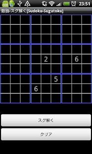 Sudoku Answer - screenshot thumbnail
