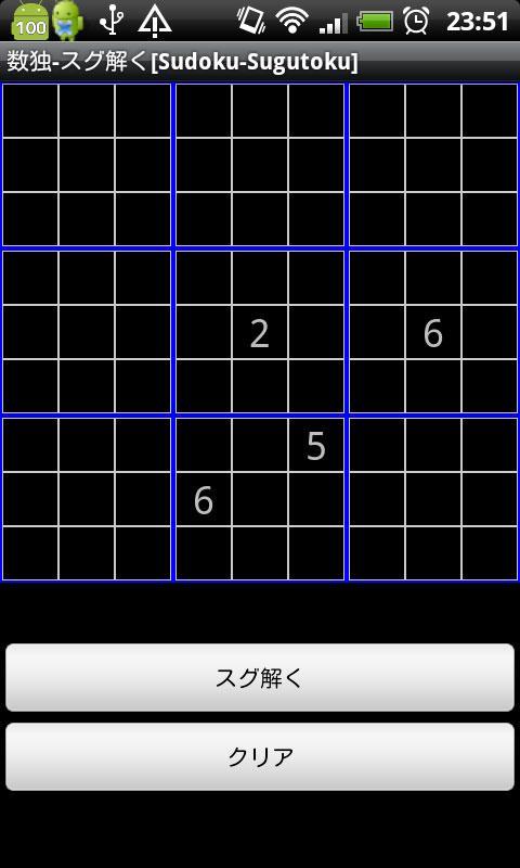 Sudoku Answer - screenshot